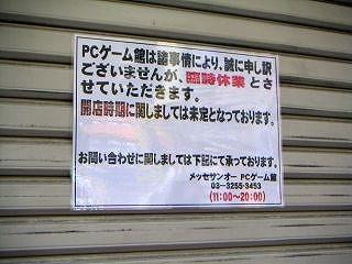 秋葉原10-0408-08