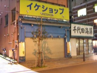 秋葉原10-0410-04