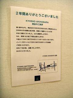 秋葉原10-0410-08