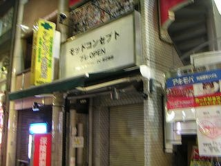 秋葉原10-0501-08