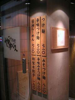 秋葉原10-0522-14