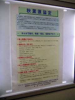 秋葉原10-0604-11