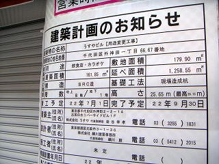 秋葉原10-0604-15