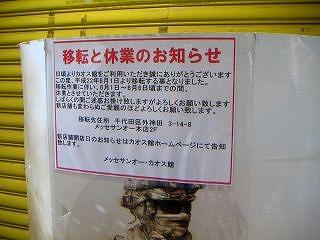 秋葉原10-0604-17