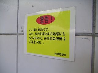 秋葉原10-0611-01