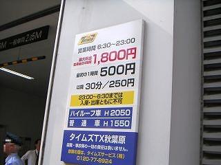 秋葉原10-0611-07