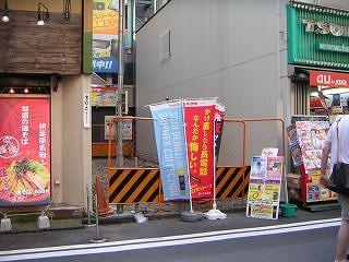 秋葉原10-0724-11