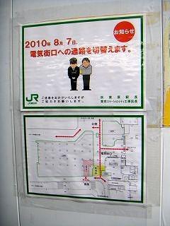 秋葉原10-0731-08