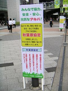 秋葉原10-0731-09