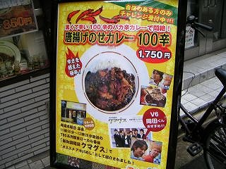 秋葉原10-0810-05