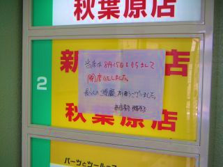 秋葉原10-0821-02