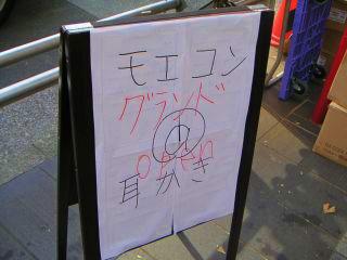 秋葉原10-0821-08