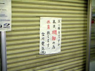 秋葉原10-0825-07