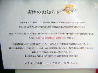 秋葉原10-0829-02