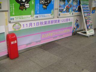 秋葉原10-0902-01