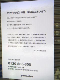 秋葉原10-0902-04