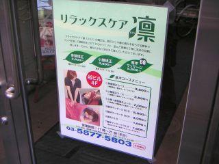 秋葉原10-0904-01
