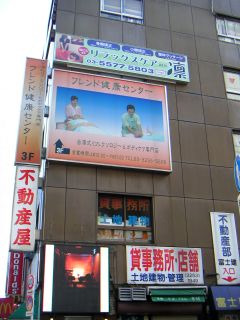秋葉原10-0904-02
