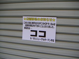 秋葉原10-0912-06