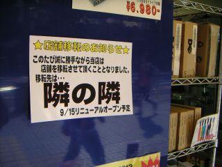 秋葉原10-0912-08