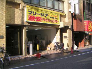 秋葉原10-0918-10