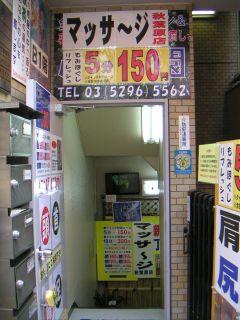 秋葉原10-0925-09
