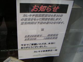 秋葉原10-0925-18