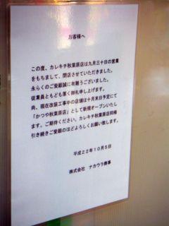 秋葉原10-1009-11