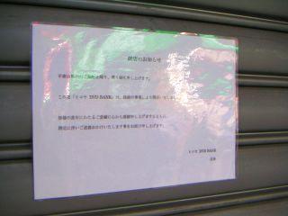 秋葉原10-1009-14