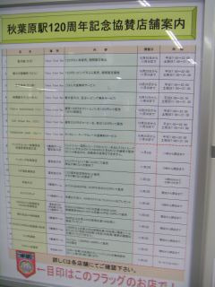 秋葉原10-1031-02