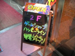 秋葉原10-1031-08