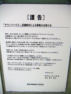 秋葉原10-1113-07