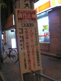 秋葉原10-1127-02