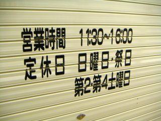 秋葉原10-1218-04