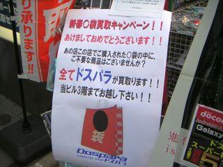 秋葉原11-0101-08