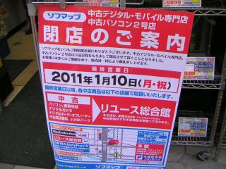 秋葉原11-0101-10