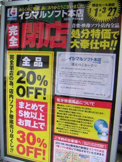 秋葉原11-0101-21