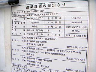 秋葉原11-0108-03