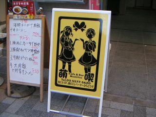 秋葉原11-0108-15