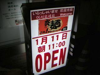秋葉原11-0108-18