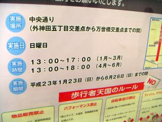 秋葉原11-0115-11