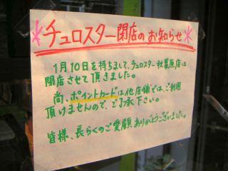 秋葉原11-0115-19