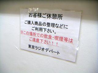 秋葉原11-0122-05