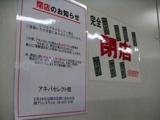 秋葉原11-0205-08
