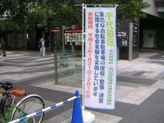 秋葉原11-0205-23