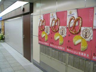 秋葉原11-0226-02