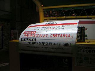 秋葉原11-0226-12