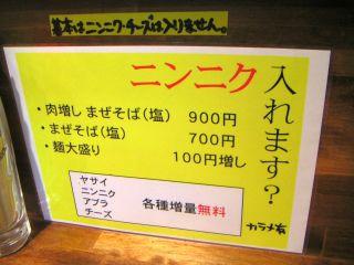 秋葉原11-0305-03