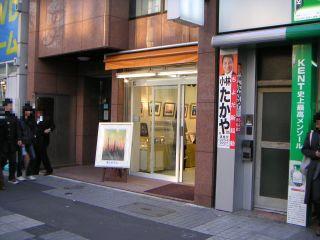 秋葉原11-0305-16