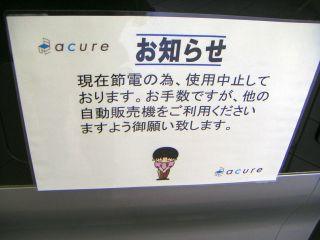 秋葉原11-0319-02